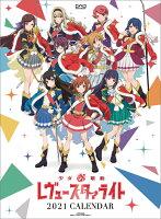 少女☆歌劇 レヴュースタァライト(2021年1月始まりカレンダー)