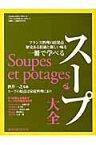 スープ大全 フランス料理の出発点歴史ある技術と新しい味を一冊で (旭屋出版mook)
