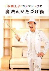 【送料無料】収納王子コジマジックの魔法のかたづけ術 [ 収納王子コジマジック ]