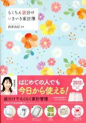 らくちん袋分けいきいき家計簿(2013年)
