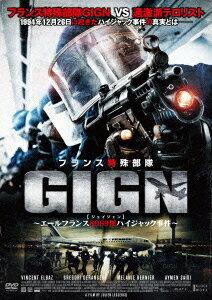 【送料無料】フランス特殊部隊GIGN 〜エールフランス8969便ハイジャック事件〜
