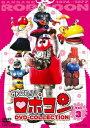 がんばれ!!ロボコン DVD-COLLECTION Vol.3 [ 大野しげひさ ]