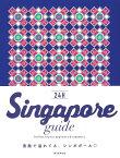 Singapore guide 24H [ 朝日新聞出版編 ]