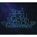 """【送料無料】【ポイント2倍アニメキッズ】Shiro SAGISU Music from """"EVANGELION 3.0""""YOU CAN ..."""