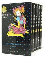 ご近所物語文庫版コミック(全5巻完結セット)
