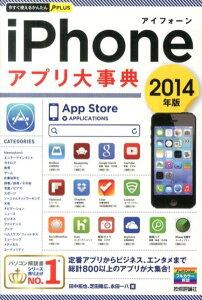【送料無料】iPhoneアプリ大事典(2014年版) [ 田中拓也(テクニカルライター) ]