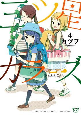 三ツ星カラーズ4 (電撃コミックスNEXT) [ カツヲ ]