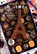 パリのチョコレート屋さん