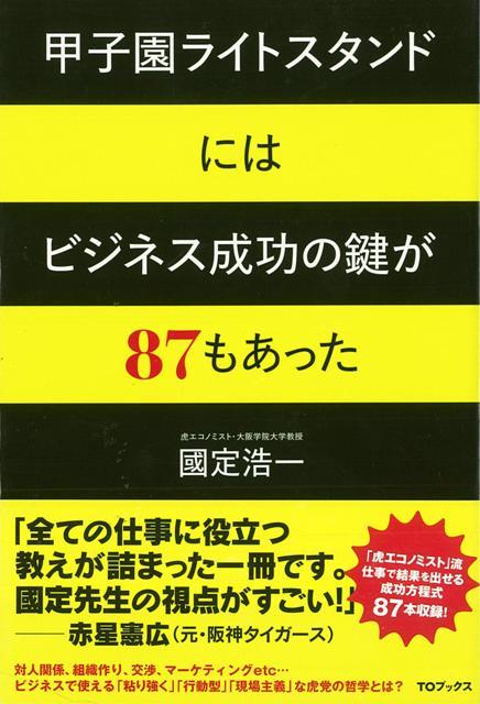 【バーゲン本】甲子園ライトスタンドにはビジネス成功の鍵が87もあった画像