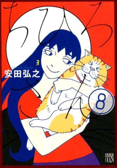 ちひろさん(8)