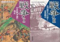 【バーゲン本】戦争 1・2-ものから見る日本史