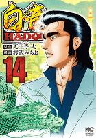 白竜HADOU 14巻
