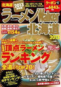 【送料無料】ラーメンWalker(北海道 2013)