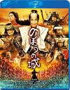 のぼうの城 スペシャル・プライス【Blu-ray】 [ 野村萬斎 ]