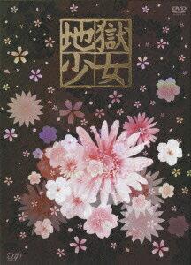 地獄少女 DVD-BOX [ 岩田さゆり ]