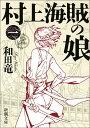 村上海賊の娘(第1巻) (新潮文庫) [ 和田竜 ] - 楽天ブックス