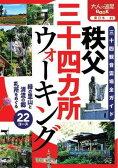 秩父三十四カ所ウォーキング 三十四観音霊場全ガイド (大人の遠足book)
