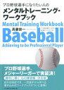 プロ野球選手になりたい人のためのメンタルトレーニング・ワークブック プロ野球選手になりたい人必読のメンタルの本 [ 高妻容一 ]の商品画像