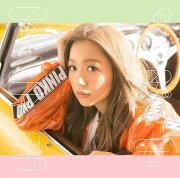 アイラブユー (初回限定盤 CD+DVD)