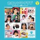 おニャン子クラブ(結成30周年記念) シングルレコード復刻ニャンニャン 1 [ おニャン子クラブ ]