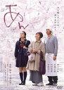 あん DVD スタンダード・エディション [ 樹木希林 ] - 楽天ブックス