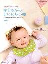 【送料無料】赤ちゃんのまいにち小物 [ 岡田桂子 ]