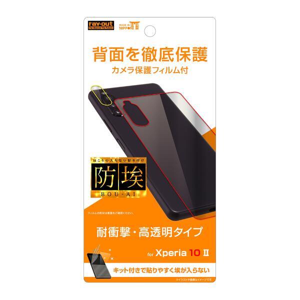 Xperia 10 II フィルム 背面 TPU 光沢 衝撃吸収 カメラレンズフィルム付