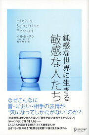 <span></span>鈍感な世界に生きる 敏感な人たち (Highly Sensitive Person (HSP) ) (心理療法士イルセ・サンのセラピー・シリーズ)