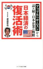 【送料無料】日本経済の復活術 [ 渡邉哲也 ]