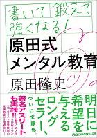 9784532199791 - 書いて鍛えて強くなる! 原田式メンタル教育【レビュー】原田隆史 著