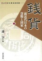 【バーゲン本】銭貨 前近代日本の貨幣と国家ーものから見る日本史