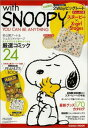 withSNOOPY