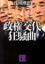 【送料無料】政権交代狂騒曲