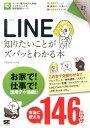 【送料無料】LINE知りたいことがズバッとわかる本 [ リブロワークス ]