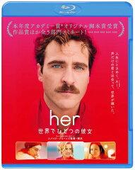 【楽天ブックスならいつでも送料無料】her/世界でひとつの彼女 ブルーレイ&DVDセット(2枚組...