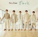 ぎゅっと (初回限定盤A CD+DVD) [ Sexy Zone ]