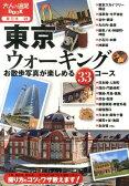 東京ウォーキング お散歩写真が楽しめる33コース お散歩写真が楽しめる33コース (大人の遠足book)