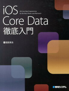 iOS Core Data徹底入門