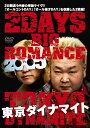 東京ダイナマイト 2DAYS BIG ROMANCE 2015 [ 東京ダイナマイト ]