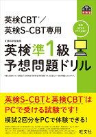 英検CBT/英検S-CBT専用 英検準1級予想問題ドリル