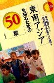東南アジアを知るための50章 (エリア・スタディーズ) [ 今井昭夫 ]