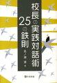 校長の実践対話術25の鉄則(2)