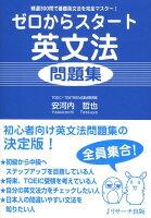 【謝恩価格本】ゼロからスタート英文法問題集