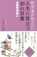 【バーゲン本】哲学者が伝えたい人生に役立つ30の言葉 和の哲学編