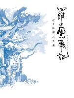 羅小黒戦記 ぼくが選ぶ未来【通常版】【Blu-ray】