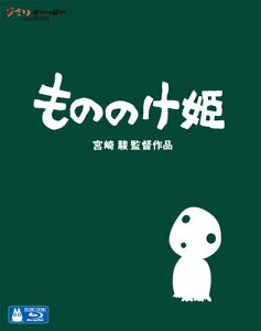 【楽天ブックスならいつでも送料無料】もののけ姫 【Blu-ray】 [ 松田洋治 ]