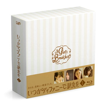 いつかティファニーで朝食を Blu-ray BOX1【Blu-ray】 [ トリンドル玲奈 ]