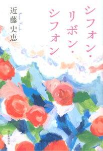 【送料無料】シフォン・リボン・シフォン [ 近藤史恵 ]