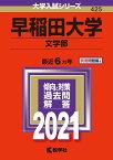 早稲田大学(文学部) 2021年版;No.425 (大学入試シリーズ) [ 教学社編集部 ]