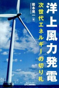 【送料無料】洋上風力発電 [ 岩本晃一 ]